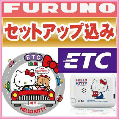 ETCハローキティ【セットアップ込】日本製内装パーツカー用品あす楽FURUNOハローキティモデル四輪車専用パールホワイトFNK-M07T-Kアンテナ分離型ETC車載器古野電気