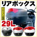 リアボックス 原付大容量カブバイク用トップケース29Lバイクパーツリアケーステールボックスバイク用バイク用品バイクパーツビッグスクーター 送料無料
