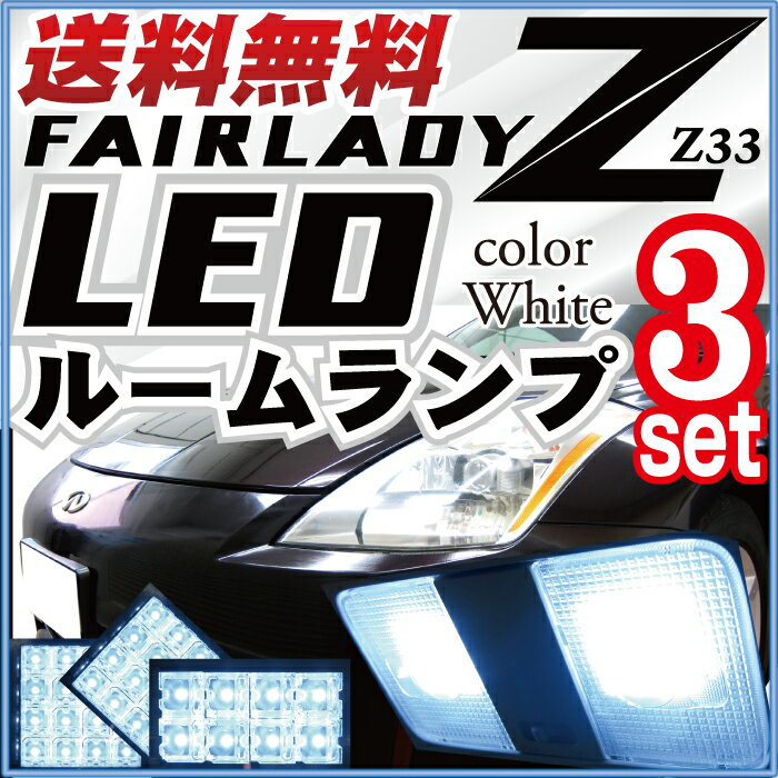 フェアレディZ ルームランプ 3点セットLEDルームランプ Z33 Z34 室内灯フェアレ…...:auc-fp-j:10004886