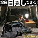 ファンカーゴ 専用設計 サンシェード ブラック 黒 車中泊 目隠し 簡単 アウトドア カー用品 プライバシー ガラス 日本製 遮光 日よけ 日除け