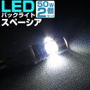 スペーシア バックランプ LED T16 T10 MK53S バック球 バックライト ドレスアップ バックカメラ ポジション球 ドレスアップ 白 ホワイト 外装パーツ 50W 12V あす楽 車幅灯 送料無料