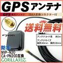 ゴリラ ナビ GPS NVP-N20 CA-PN20D GPSアンテナカーナビSMA変換コネクター付ゴリラgollira内装パーツカーナビ対応自動車用ドレスアップ送料無料あす楽