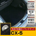 CX-5 トランクマット【プレミアムタイプ】【専用設計】