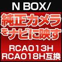 N BOXスラッシュ 純正カメラ変換アダプター ホンダ車用 RCA013H RCA018H 互換品 社外ナビ 純正リアカメラ変換 リアカメラ接続 ブラック あす楽 HONDA 国内設計