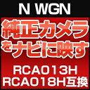 N WGN 純正カメラ変換アダプター ホンダ車用 RCA013H RCA018H 互換品 社外ナビ 純正リアカメラ変換 リアカメラ接続 ブラック あす楽 HONDA 国内設計