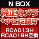 N BOX 純正カメラ変換アダプター ホンダ車用 RCA013H RCA018H 互換品 社外ナビ 純正リアカメラ変換 リアカメラ接続 ブラック あす楽 HONDA 国内設計