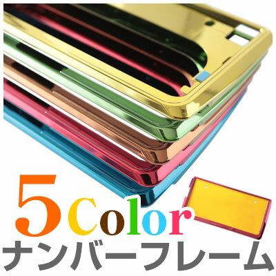カラー ナンバーフレーム ナンバープレート カラフル 外装品 イエロー ブラウン グリーン…...:auc-fp-j:10007063