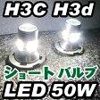 H3C H3D LED バルブ フォグランプLEDバルブ2個セット外装品車パーツドレスアップ白ホワイトあす楽送料無料