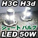 H3C H3D LED バルブ フォグランプLEDバルブ2個...