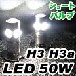 H3 LED H3a フォグランプ LEDフォグ ホグランプ ledバルブ 2個セット 外装品 ヘッドライト 白 ホワイト ドレスアップ 電装品 送料無料 あす楽