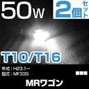 MRワゴン バックランプ LED T16 T10 H23.1〜 MF33S バック球 バックライト ドレスアップ バックカメラ ポジション球 ドレスアップ 白 ホワイト 外装パーツ 50W 12V/24V 送料無料 あす楽 車幅灯