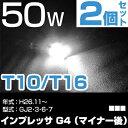 インプレッサ G4(マイナー後) バックランプ LED T16 T10 H26.11〜 GJ2・3・6・7 バック球 バックライト ドレスアップ バックカメラ ポジション球 ドレスアップ 白 ホワイト 外装パーツ 50W 12V/24V 送料無料 あす楽 車幅灯