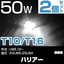 ハリアー バックランプ LED T16 T10 H25.12〜 AVU65/ZSU6# バック球 バックライト ドレスアップ バックカメラ ポジション球 ドレスアップ 白 ホワイト 外装パーツ 50W 12V/24V 送料無料 あす楽 車幅灯