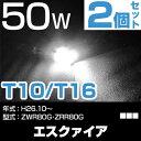エスクァイア バックランプ LED T16 T10 H26.10〜 ZWR80G・ZRR80G バック球 バックライト ドレスアップ バックカメラ ポジション球 ドレスアップ 白 ホワイト 外装パーツ 50W 12V/24V 送料無料 あす楽 車幅灯 エスクアイア
