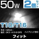 フィット バックランプ LED T16 T10 H25.9〜 GK3 4 5 6/GP5 バック球 バックライト ドレスアップ バックカメラ ポジション球 ドレスアップ 白 ホワイト 外装パーツ 50W 12V/24V 送料無料 あす楽 車幅灯