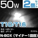 N-BOX(マイナー1回目) バックランプ LED T16 T10 H25.12〜 JF1・2 バック球 バックライト ドレスアップ バックカメラ ポジション球 ..