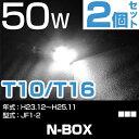 N-BOX バックランプ LED T16 T10 H23.12〜H25.11 JF1・2 バック球 バックライト ドレスアップ バックカメラ ポジション球 ドレスアップ 白 ホワイト 外装パーツ 50W 12V/24V 送料無料 あす楽 車幅灯