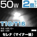 セレナ(マイナー後) バックランプ LED T16 T10 H25.10〜 C26 バック球 バックライト ドレスアップ バックカメラ ポジション球 ドレスアップ 白 ホワイト 外装パーツ 50W 12V/24V 送料無料 あす楽 車幅灯
