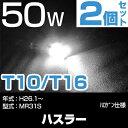 ハスラー バックランプ LED T16 T10 H26.1〜 MR31S バック球 バックライト ドレスアップ バックカメラ ポジション球 ドレスアップ 白 ホワイト 外装パーツ 50W 12V/24V 送料無料 あす楽 車幅灯