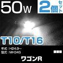 ワゴンR バックランプ LED T16 T10 H24.9〜 MH34S バック球 バックライト ドレスアップ バックカメラ ポジション球 ドレスアップ 白 ホワイト 外装パーツ 50W 12V/24V 送料無料 あす楽 車幅灯