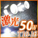 T16 バックランプ LED T10 バックライトバック球外装パーツポジション球ドレスアップ白ホワイト50W12V/24V送料無料あす楽