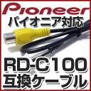 パイオニア RD-C100 互換 バックカメラ用ケーブルパーツ自動車用送料無料あす楽