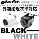 バックカメラ カメラ 汎用カメラ glafit 外突法規基準...