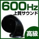 シングルホーン 600Hz 高音サウンド 普通自動車用高音質...