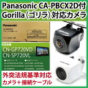 ゴリラ Gorilla CN-SP720VL CN-GP720VD CA-PBCX2D (対応) バックカメラ【保証期間6ヶ月】送料無料