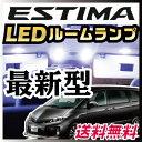エスティマ ルームランプ LED LEDルームランプ 室内灯 LEDライト ルームライト 白 ホワイト 電装パーツ 内装パーツ カー用品 車用品 半年保証