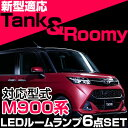 ルーミー タンク 新型 ルームランプ M900系 6点セット ROOMY TANK roomy tank LED トヨタ内装パーツ電装品室内灯白ホワイト ルームライト M900A M910A glafit グラフィット ぐらふぃっと