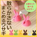 ウサギ型 コードクリップ コード収納 雑貨 シリコン グッズ ケーブルフック ケーブルクリップ 配線