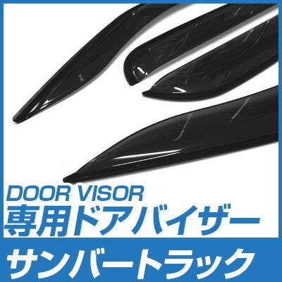 サンバートラックドアバイザーバイザー専用設計26/9〜S500JS510J金具付き純正同等品外装パー