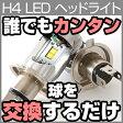 LED ヘッドライト H4 簡単取付 LEDヘッドライト 2個セット NBOX ワゴンR LEDバルブ 純正交換 交換球 取替えバルブ 交換バルブ 簡単取付け カーパーツ カスタム コンバージョンキット 送料無料 あす楽 IPF