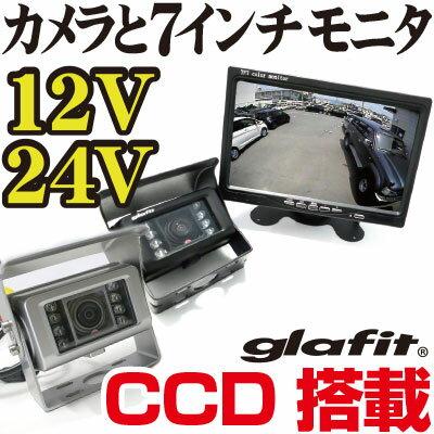バックカメラ24VCCDトラックモニター車載バックカメラセット防水外装パーツサイドカメラフロントビュ