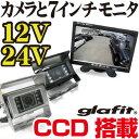 バックカメラ 24V CCD トラック モニター 車載 バックカメラセット 防水 外装パーツ サイドカメラ フロントビュー サイドビュー バックモニター モニタ...