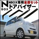 NBOX バイザー NBOXパーツドアバイザーN BOXバイザーN-BOXバイザーJF1 JF2外装パーツNBOXカスタムN-BOXカスタムJF1JF2ホンダN BOXカスタム純正交換カー用品Nボックスドレスアップ自動車パーツあす楽