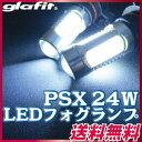 フォグランプ LED PSX24/w ヘッドライトLEDバルブフォグランプ用外装パーツ白ホワイト2個セットドレスアップあす楽 送料無料