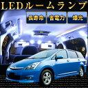 ウィッシュ ルームランプ LED LEDルームランプ 室内灯 LEDライト ルームライト 白 ホワイト 電装パーツ 内装パーツ カー用品 車用品 半年保証