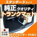 アウトランダー PHEV トランクマット 純正互換 内装パーツ フロアマット カーマット ラゲッジマット 荷室 トランクスペース ラゲッジスペース 汚れ防止 ループ生地 黒ブラックベージュ 室内アイテム カーアイテム