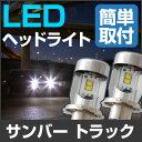 サンバー トラック LED ヘッドライト H4 簡単取付 LEDヘッドライト 2個セット LEDバルブ 純正交換 交換球 取替えバルブ 交換バルブ 簡単取付け カーパーツ カスタム コンバージョンキット 送料無料 あす楽 glafit グラフィット ぐらふぃっと ブラックフライデー