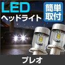 プレオpleo プレオ LED ヘッドライト H4 簡単取付 LEDヘッドライト 2個セット LED