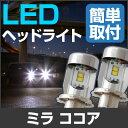 ミラ mira ココア cocoa LED ヘッドライト H4 簡単取付 LEDヘッドライト 2個セット LEDバルブ 純正交換 交換球 取替えバルブ 交換バルブ 簡単取付け カーパーツ カスタム コンバージョンキット 送料無料 あす楽 IPF