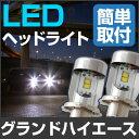 グランドハイエース hiace LED ヘッドライト H4 簡単取付 LEDヘッドライト 2個セット LEDバルブ 純正交換 交換球 取替えバルブ 交換バルブ 簡単取付け カーパーツ カスタム コンバージョンキット 送料無料 あす楽 IPF