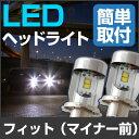 フィット fit ふぃっと (マイナー前) LED ヘッドライト H4 簡単取付 LEDヘッドライト 2個セット LEDバルブ 純正交換 交換球 取替えバルブ 交換バルブ 簡単取付け カーパーツ カスタム コンバージョンキット 送料無料 あす楽 IPF