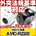 AVIC-RZ22 対応 バックカメラ 車載用 外部突起物規制 パイオニア 12V EV用 ナビ 防水 フロントカメラ ガイドライン カメラ 自動車用 パーツドレスアップ外装パーツサイドカメラあす楽 【保証期間6ヶ月】
