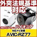 AVIC-RZ77 対応 バックカメラ 車載用 外部突起物規制 パイオニア 12V EV用 ナビ 防水 フロントカメラ ガイドライン カメラ 自動車用 パーツドレスアップ外装パーツサイドカメラあす楽 【保証期間6ヶ月】