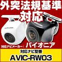 AVIC-RW03 対応 バックカメラ 車載用 外部突起物規制 パイオニア 12V EV用 ナビ 防水 フロントカメラ ガイドライン 自動車用 パーツドレスアップ外装パーツサイドカメラあす楽 【保証期間6ヶ月】