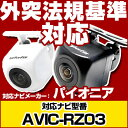 AVIC-RZ03 対応 バックカメラ 車載用 外部突起物規制 パイオニア 12V EV用 ナビ 防水 フロントカメラ ガイドライン 自動車用 パーツドレスアップ外装パーツサイドカメラあす楽 【保証期間6ヶ月】