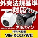 VIE-X007W 対応 バックカメラ 車載用 外部突起物規...